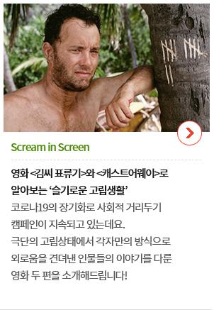 Scream in Screen
